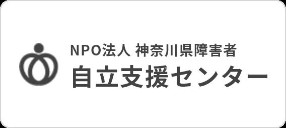 NPO法人 神奈川県障害者 自立支援センター
