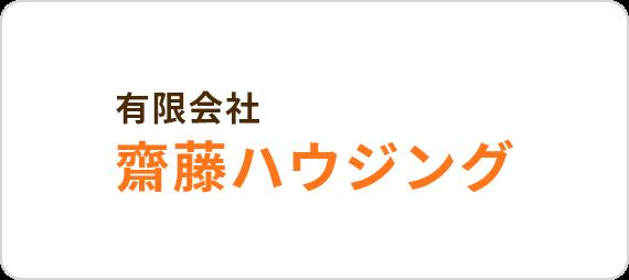 有限会社 齋藤ハウジング