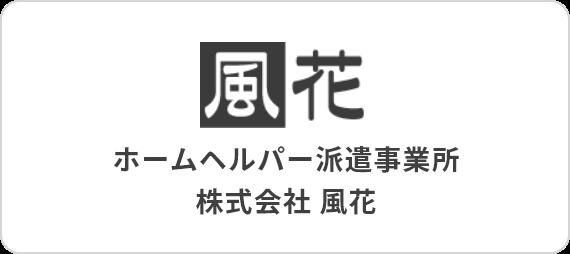 ホームヘルパー派遣事業所 株式会社 風花