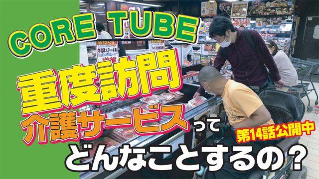 Youtubeチャンネル、CORETUBE第15話を更新しました!